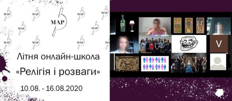 Онлайн-школа «Релігія і розваги»